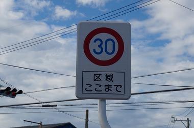ゾーン30出口標識