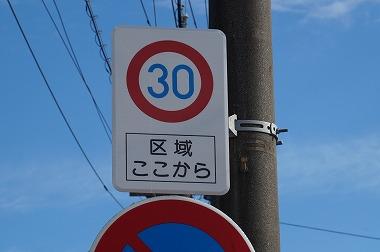 ゾーン30開始標識